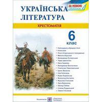 Хрестоматия Пiдручники i посiбники Украинская литература 6 класс
