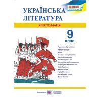 Хрестоматия Пiдручники i посiбники Украинская литература 9 класс