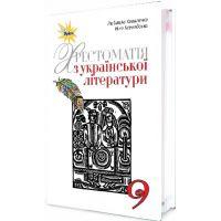 Хрестоматия 9 класс: Украинская литература