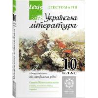 Хрестоматия по украинской литературе. 10 класс