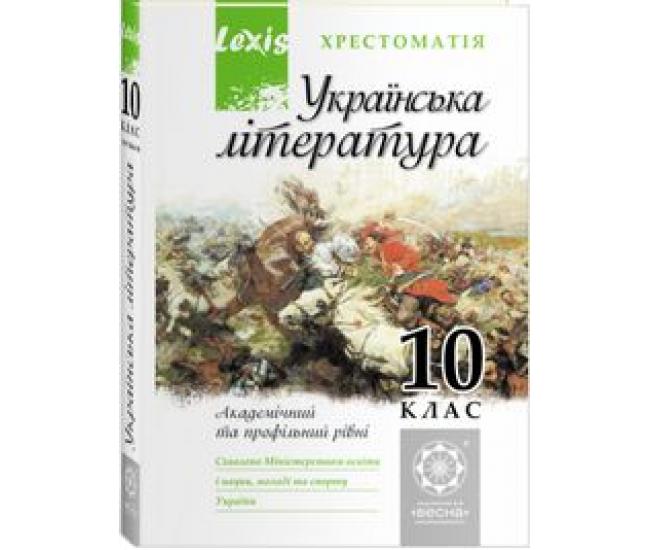 Хрестоматия по украинской литературе. 10 класс - Издательство Весна - ISBN 978-617-686-184-3