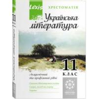 Хрестоматия по украинской литературе. 11 класс