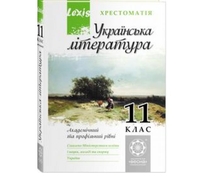 Хрестоматия по украинской литературе. 11 класс - Издательство Весна - ISBN 978-617-686-182-9