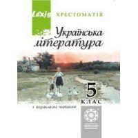 Хрестоматия по украинской литературе. 5 класс