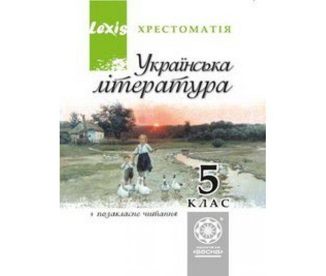 Хрестоматия по украинской литературе. 5 класс - Издательство Весна - ISBN 978-617-686-004-4