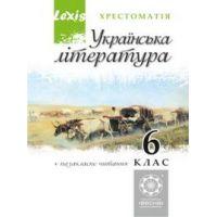 Хрестоматия по украинской литературе. 6 класс