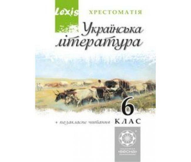 Хрестоматия по украинской литературе. 6 класс - Издательство Весна - ISBN 978-617-686-008-2