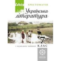 Хрестоматия по украинской литературе. 7 класс