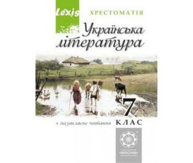 Хрестоматия по украинской литературе. 7 класс - Издательство Весна - ISBN 978-617-686-006-8