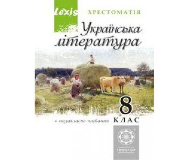Хрестоматия по украинской литературе. 8 класс - Издательство Весна - ISBN 978-617-686-009-9