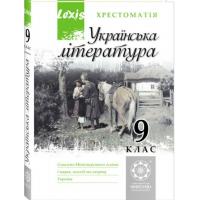 Хрестоматия по украинской литературе. 9 класс