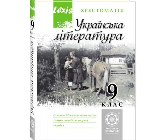 Хрестоматия по украинской литературе. 9 класс - Издательство Весна - ISBN 978-617-686-511-7
