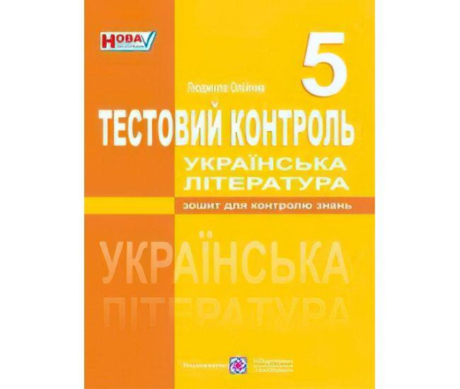Тестовый контроль по украинской литературе. 5 класс - Издательство Пiдручники i посiбники - ISBN 9789660725614