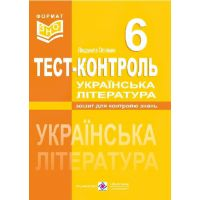 Тестовый контроль Пiдручники i посiбники Украинская литература 6 класс