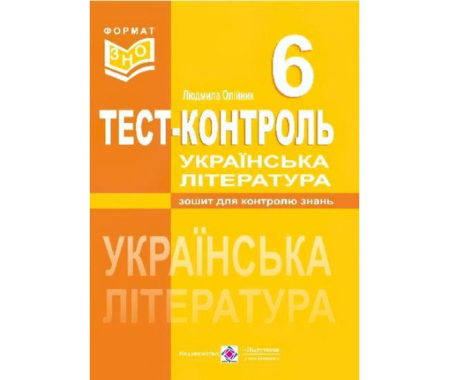 Тестовый контроль по украинской литературе. 6 класс - Издательство Пiдручники i посiбники - ISBN 978-966-07-2168-5