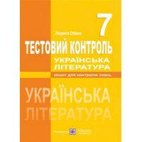 Тестовый контроль Пiдручники i посiбники Украинская литература 7 класс