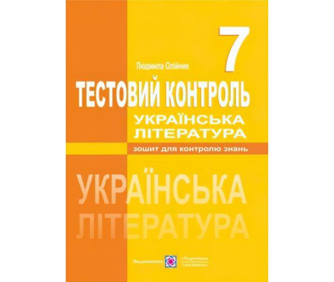 Тестовый контроль по украинской литературе. 7 класс - Издательство Пiдручники i посiбники - ISBN 978-966-07-2189-0