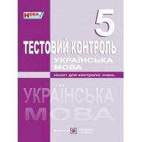 Тестовый контроль Пiдручники i посiбники Украинский язык 5 класс