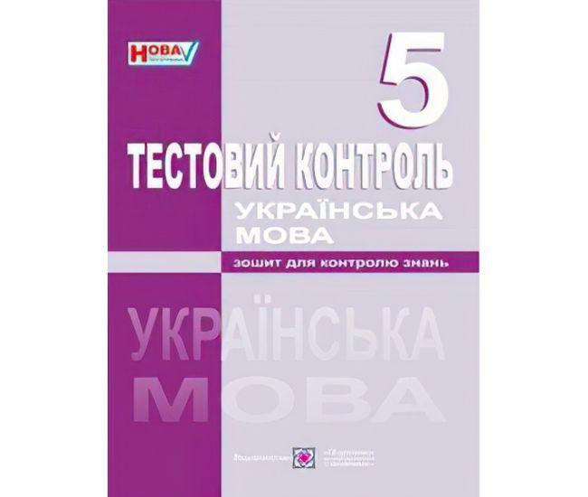 Тестовый контроль по украинскому языку. 5 класс - Издательство Пiдручники i посiбники - ISBN 9789660725577