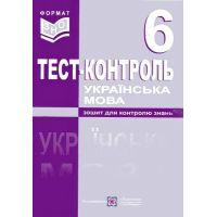 Тестовый контроль Пiдручники i посiбники Украинский язык 6 класс