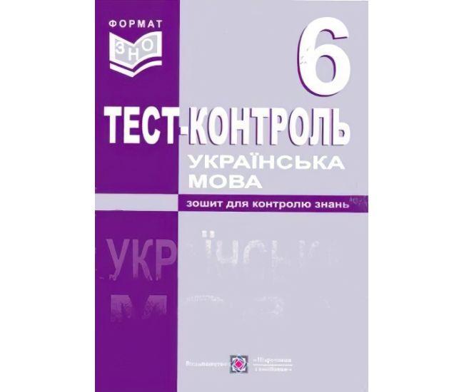 Тестовый контроль по украинскому языку. 6 класс - Издательство Пiдручники i посiбники - ISBN 9789660722408