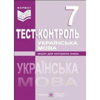 Тестовый контроль Пiдручники i посiбники Украинский язык 7 класс