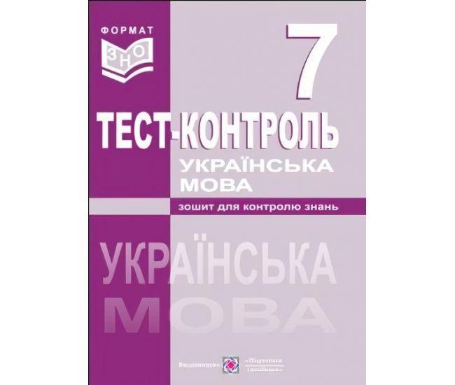 Тестовый контроль по украинскому языку. 7 класс - Издательство Пiдручники i посiбники - ISBN 9789660728943
