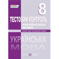 Тестовый контроль Пiдручники i посiбники Украинский язык 8 класс
