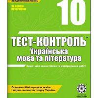 Тест-контроль. Украинский язык и литература 10 класс. Академический уровень