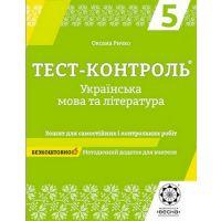 Тест-контроль. Украинский язык и литература 5 класс