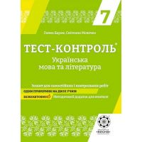 Тест-контроль. Украинский язык и литература 7 класс