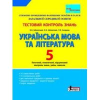 Тестовый контроль знаний. Украинский язык и литература. 5 класс