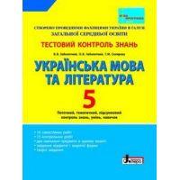 Тестовый контроль знаний. Украинский язык и литература. 5 класс (РУС)