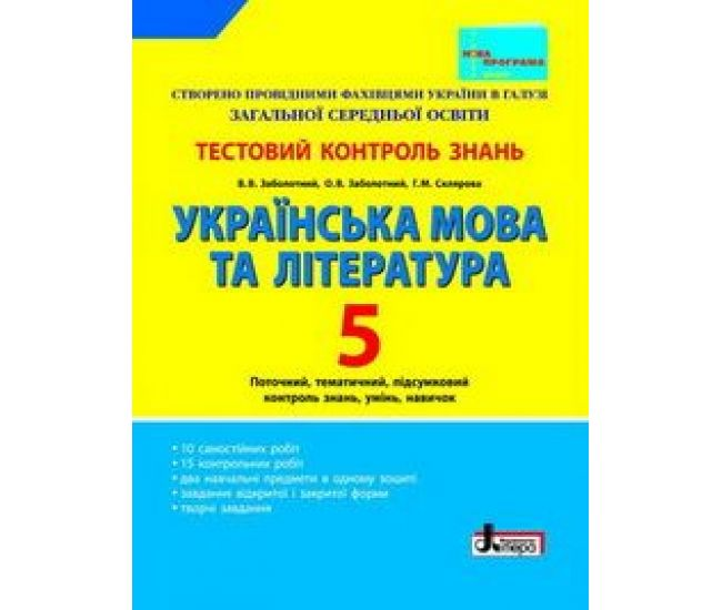 Тестовый контроль знаний. Украинский язык и литература. 5 класс (РУС) - Издательство Літера - ISBN 1210002