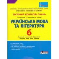 Тестовый контроль знаний. Украинский язык и литература. 6 класс