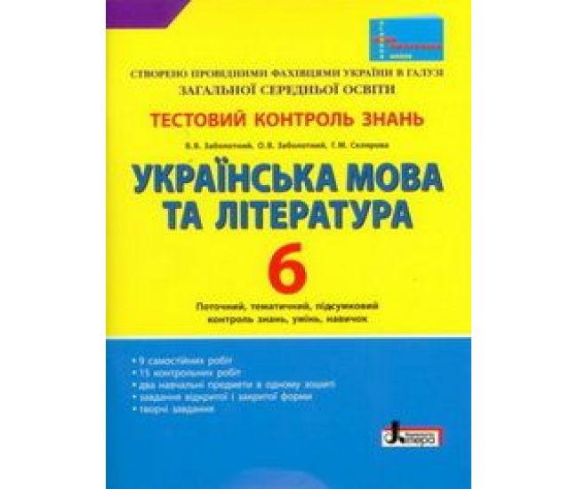 Тестовый контроль знаний. Украинский язык и литература. 6 класс - Издательство Літера - ISBN 1210003