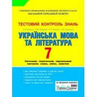Тестовый контроль знаний. Украинский язык и литература. 7 класс