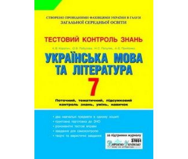 Тестовый контроль знаний. Украинский язык и литература. 7 класс - Издательство Літера - ISBN 1210004
