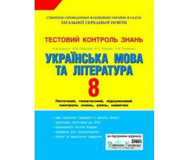 Тестовый контроль знаний. Украинский язык и литература. 8 класс - Издательство Літера - ISBN 1210005