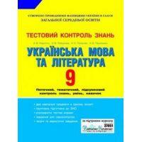 Тестовый контроль знаний. Украинский язык и литература. 9 класс