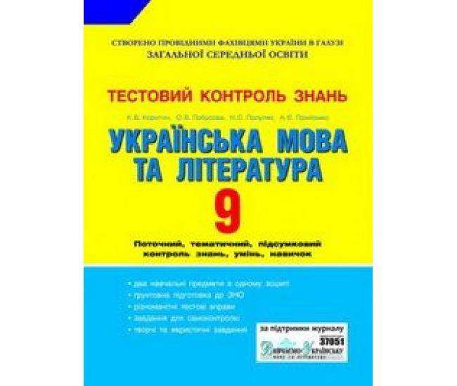 Тестовый контроль знаний. Украинский язык и литература. 9 класс - Издательство Літера - ISBN 1210006