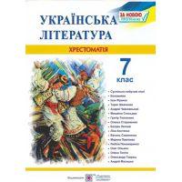 Хрестоматия Пiдручники i посiбники Украинская литература7 класс