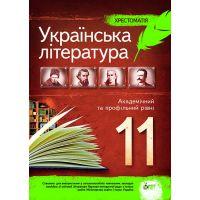Украинская литература 11 класс - Хрестоматия