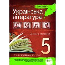 Украинская литература 5 класс - Хрестоматия - Издательство ПЭТ - ISBN 9789669251121