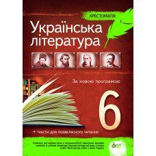 Украинская литература 6 класс - Хрестоматия - Издательство ПЭТ - ISBN 9789669251220