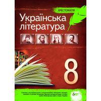 Украинская литература 8 класс - Хрестоматия