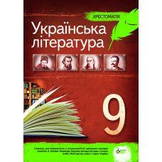 Украинская литература 9 класс - Хрестоматия - Издательство ПЭТ - ISBN 9789669250056