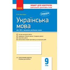 Украинский язык 9 класс (для школ с русским языком): тетрадь для контроля знаний учащихся - Издательство Ранок - ISBN Ф487046У