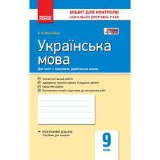 Украинский язык 9 класс (для школ с украинским языком): тетрадь для контроля знаний учащихся - Издательство Ранок - ISBN Ф487045У