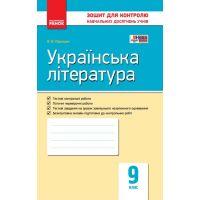 Украинская литература 9 класс. Тетрадь для контроля знаний учащихся